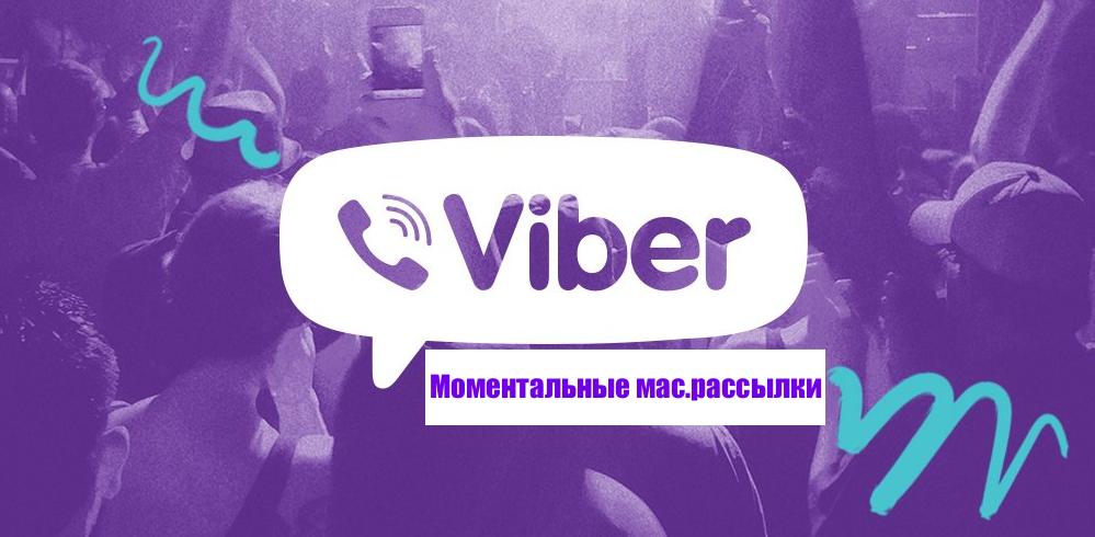 https://wb-master.ru/wp-content/uploads/2019/07/Viber.png